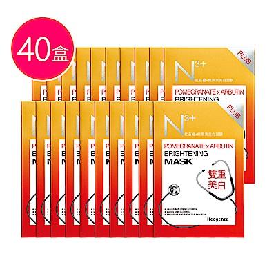 (共320片)N3 紅石榴x熊果素美白面膜40盒