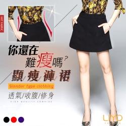 褲子-LIYO理優-時尚顯瘦鬆緊多色A字褲裙