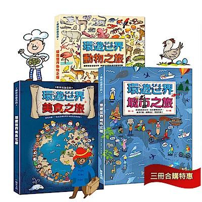 閣林 環遊世界:趣味地圖百科系列(精選3冊)