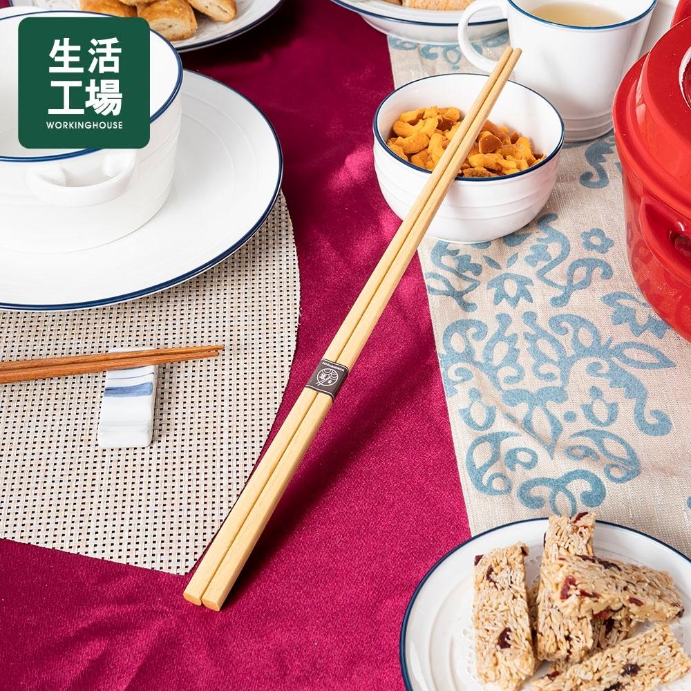 【38寵愛↗女王購物節-生活工場】享宴料理淺色長筷40CM
