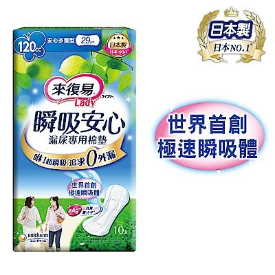 來復易 瞬吸安心漏尿專用棉墊多量型 (10片x8包/箱)(漏尿專用)