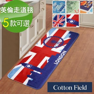 棉花田 英倫風 法蘭絨印花防滑走道毯-4款可選(39x108cm)