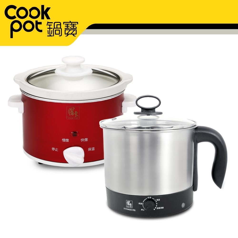鍋寶養生燉鍋1.1L+不鏽鋼美食鍋-優惠組