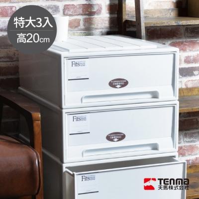 日本天馬 Fits MONO純白系特大45寬單層抽屜收納箱-高20cm-3入