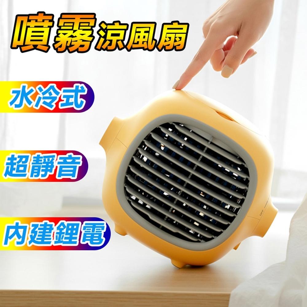 檸檬鋰電移動涼風扇水冷扇霧化加溼多功能風扇