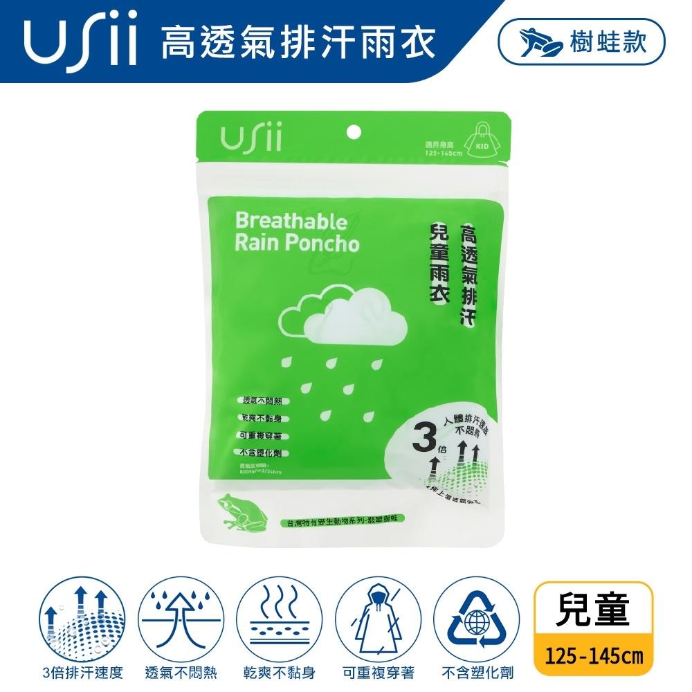 USii 高透氣排汗兒童雨衣-台灣特有野生動物系列-樹蛙