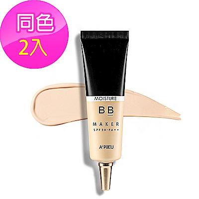 韓國APIEU 無瑕肌BB霜 Maker 20g 保濕 (任選2色) 同色2入