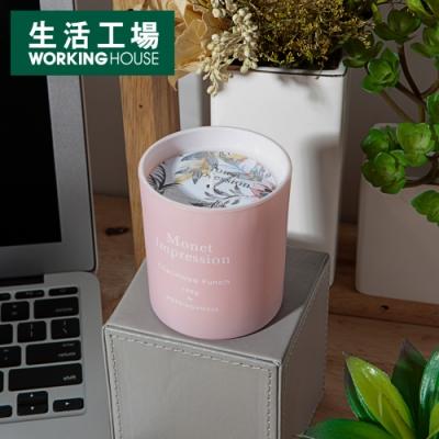 【生活工場】Monet Impression 香頌香氛蠟150g