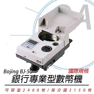 BOJING BJ-50 專業型攜帶式五位數顯示器數幣機/分幣機 國際版