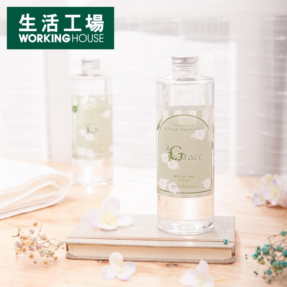 【38寵愛↗女王購物節-生活工場】Grace白茶補充瓶300ml