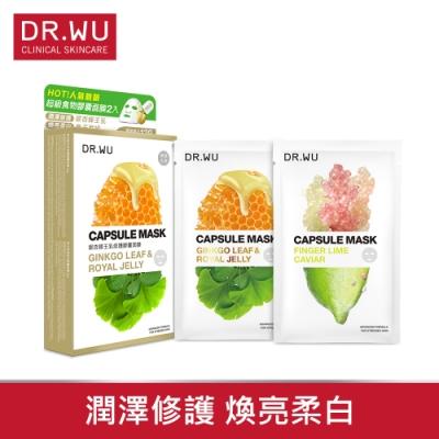 DR.WU超級食物煥白修護面膜雙入組