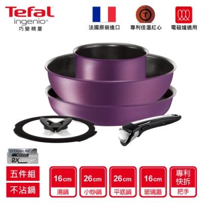 Tefal法國特福 巧變精靈系列不沾鍋五件組-迷霧紫(適用烤箱、電磁爐)