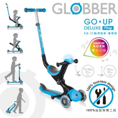 GLOBBER GO•UP 5合1豪華版(聲光版)-天空藍