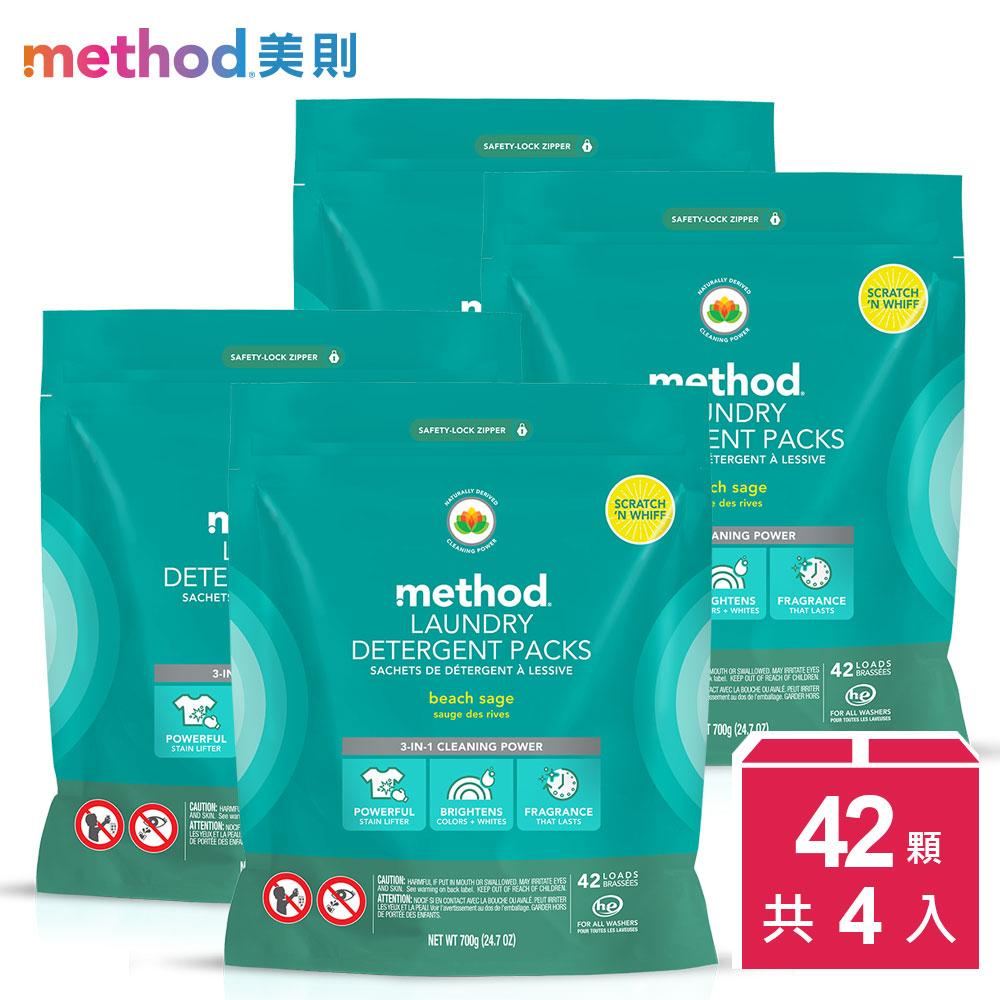 method 美則 4倍濃縮香水洗衣膠囊-海藍鼠尾草(42顆入x4包)