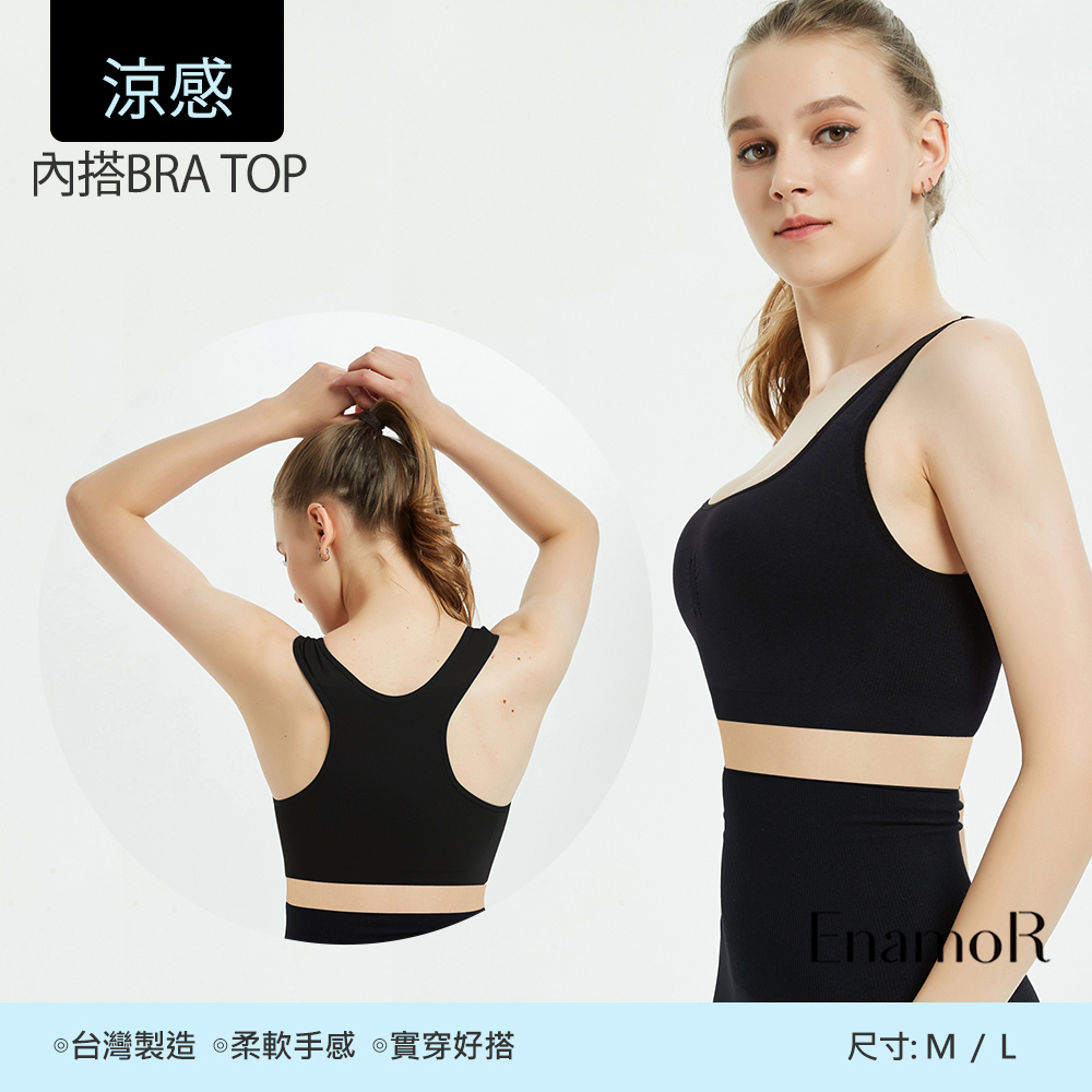 涼感對策-X美背無鋼圈運動內衣bra top-百搭黑-EnamoR(贈透氣襯墊)