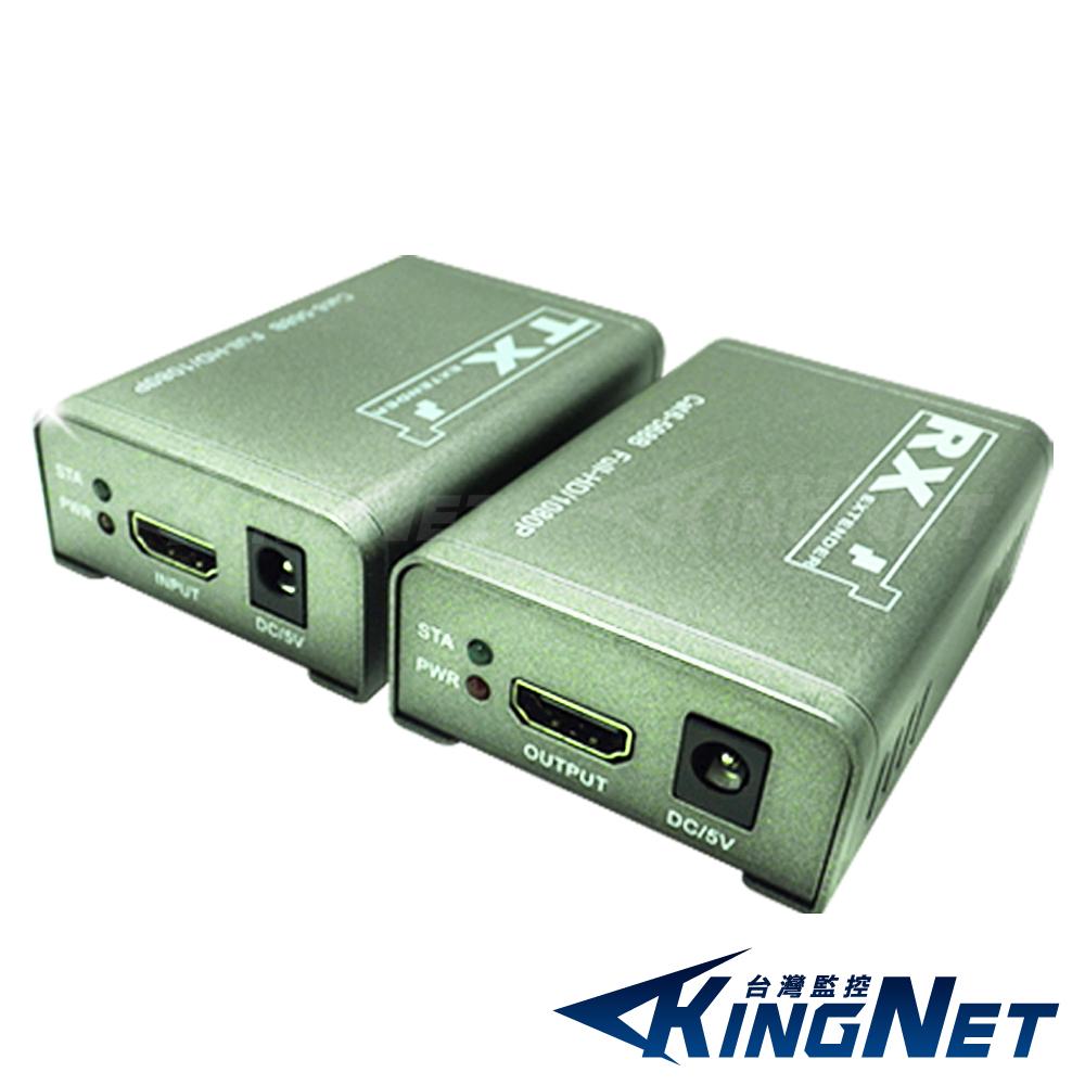 監視器攝影機 KINGNET 監控周邊 HDMI 訊號延長器 60米 60公尺 60M
