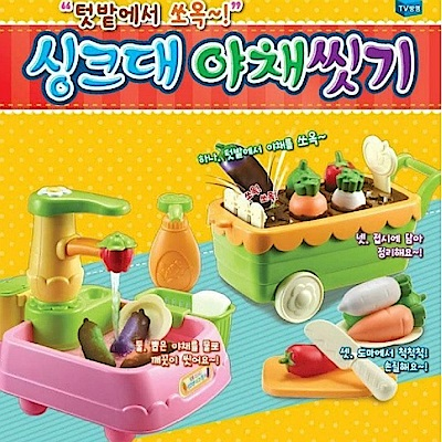 KONGSUNI 田園蔬菜組 YT31038原廠公司貨 YONUG TOYS