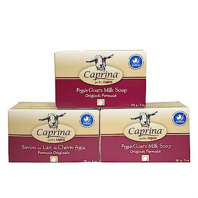 Caprina 肯拿士  新鮮山羊奶皂141g(經典原味3入組)