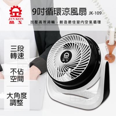 晶工牌 9吋循環涼風扇 JK-109