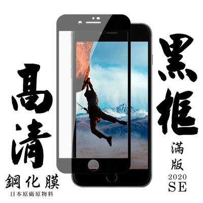 Iphone SE2 日本玻璃保護貼AGC黑邊透明防刮鋼化膜(SE2保護貼SE2鋼化膜)