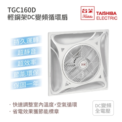 TAISHIBA台芝 TGC-160D 輕鋼架DC變頻循環扇 無線遙控 MIT台灣製造