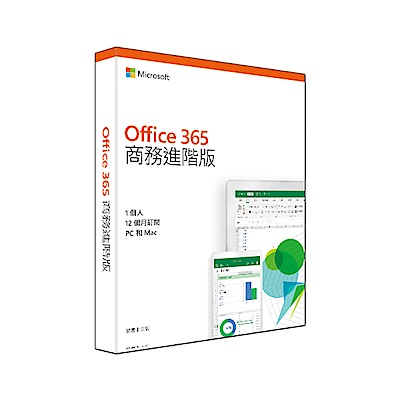 Microsoft Office 365 企業進階版一年-繁中盒裝