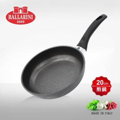義大利Ballarini Venezia 煎鍋 20cm