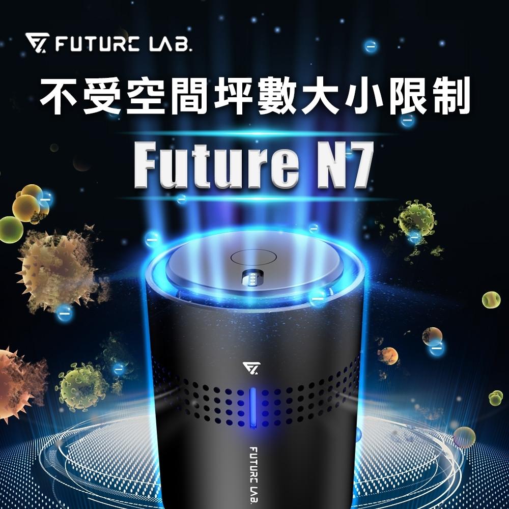 【Future Lab. 未來實驗室】FUTURE N7 空氣清淨機 車用清淨機 負離子 空氣清淨機