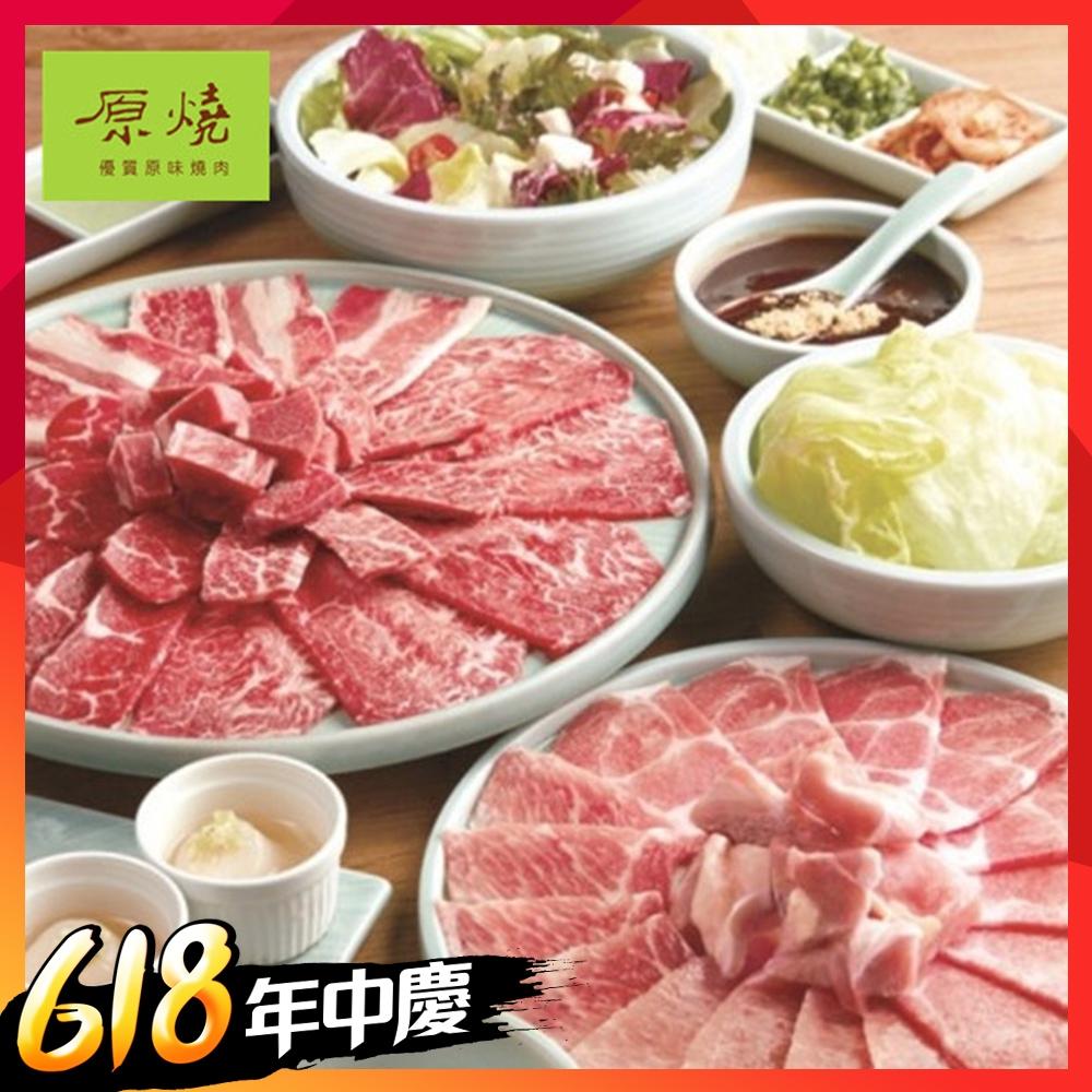 王品集團 原燒優質原味燒肉餐券1張