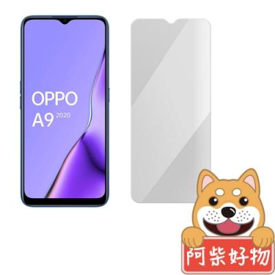 阿柴好物 OPPO A9 2020 非滿版 9H鋼化玻璃貼
