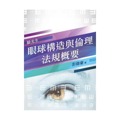 2019年眼球構造與倫理法規概要(重點整理+模擬試題+歷屆試題)(T119U18-1)