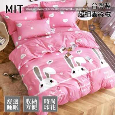 La Lune 台灣製經典超細雲絲絨單人床包被套三件組 多款任選