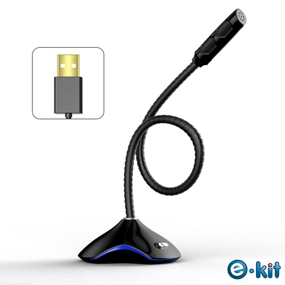 逸奇e-Kit USB全指向質感霧面黑電腦麥克風 MIC-C01