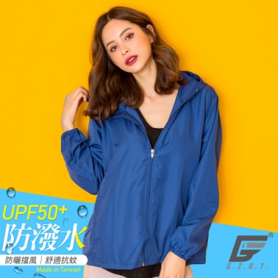 GIAT台灣製UPF50+防潑水抗UV防風連帽外套(男女適穿)-水手藍