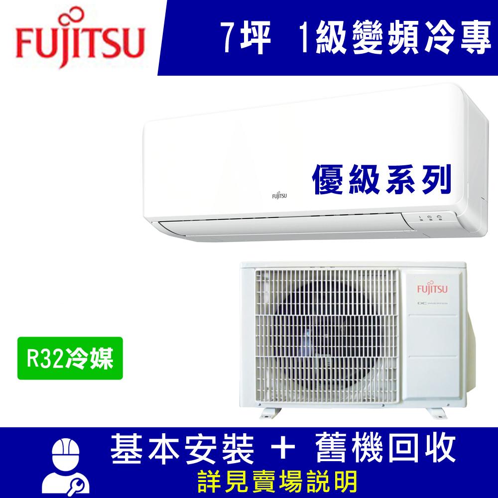 富士通 7坪 1級變頻冷專冷氣 ASCG040CMTB/AOCG040CMTB