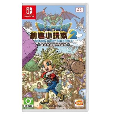 Switch 勇者鬥惡龍 創世小玩家2破壞神席德與空蕩島中文版