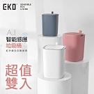 EKO 智慧型感應垃圾桶超顏值系列超值2入組