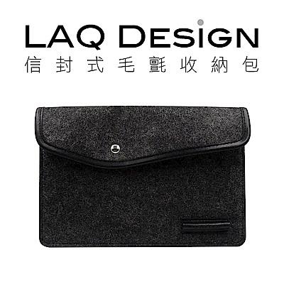 LAQ DESiGN信封式羊毛氈平板收納內瞻包-9吋內平板適用
