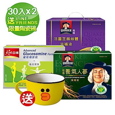 桂格(30入/盒)任2盒88折贈LINE FRIENDS陶瓷碗
