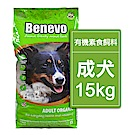 Benevo 倍樂福 - 英國有機素認證低敏成犬飼料15kg
