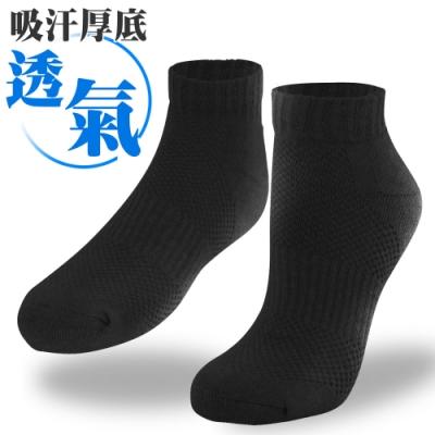 Yenzch 竹炭短統透氣襪/運動休閒專用(黑色 6雙組)RM-10038-1A(樂齡族推薦)-台灣製
