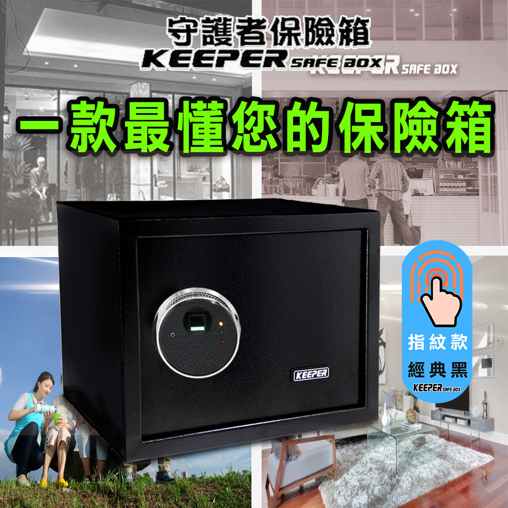 【守護者保險箱】指紋型保險箱 保管箱 三門閂 電子保險箱 30FIN