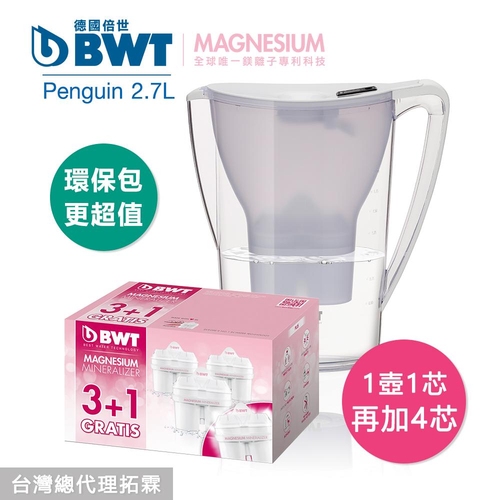 BWT德國倍世 Mg2+鎂離子健康濾水壺2.7L(白)+8週長效濾芯(3+1入)(共5芯)