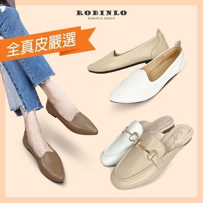 Robinlo獨家法式浪漫全真皮平底鞋穆勒鞋娃娃鞋  (多款任選)