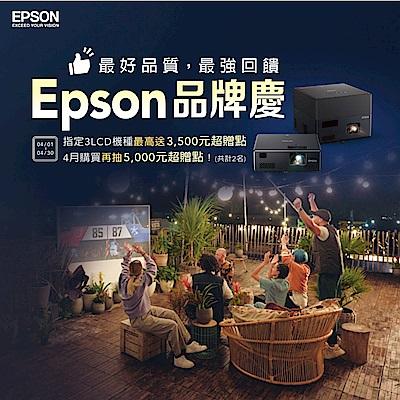 Epson 投影機 嚴選品牌 享最高回饋22%