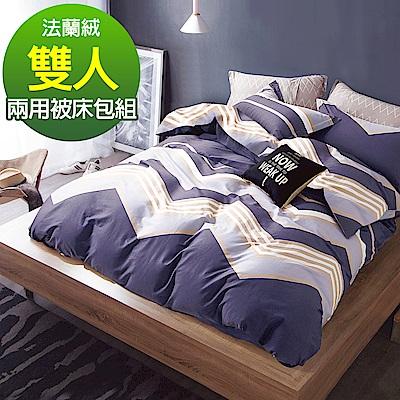 Ania Casa加州陽光 雙人四件式 超保暖法蘭絨  床包被套四件組