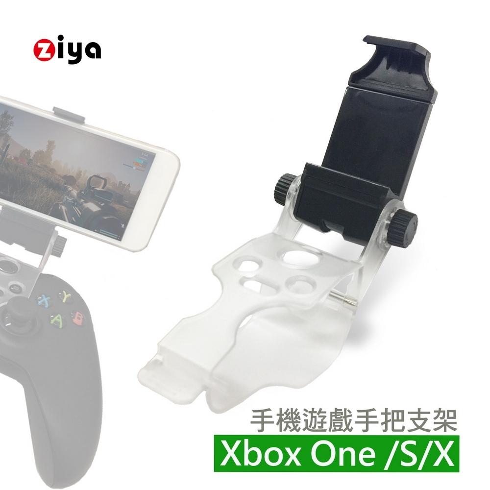 [ZIYA]XBOX ONE X/ONE S遊戲手把/遙控器手機支架 歡樂無限款