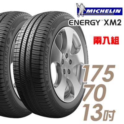 【米其林】ENERGY XM2 省油耐磨輪胎_二入組_175/70/13