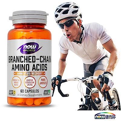 NOW健而婷 BCAA支鏈胺基酸(60顆/瓶)