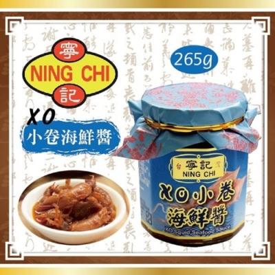 寧記 XO小卷海鮮醬(265g/瓶,共2瓶)